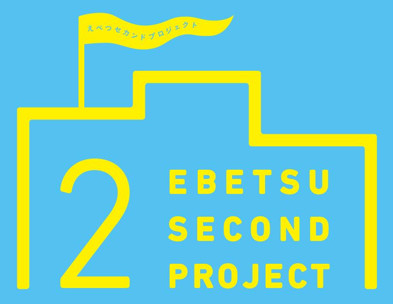 EBETSU SECOND PROJECT|えべつセカンドプロジェクト